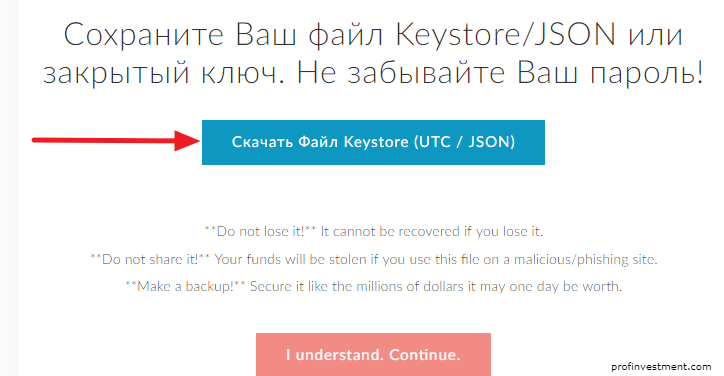 сохранить файл ключей