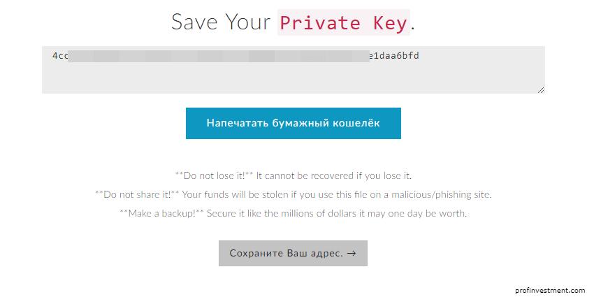 сохранить приватный ключ MEW