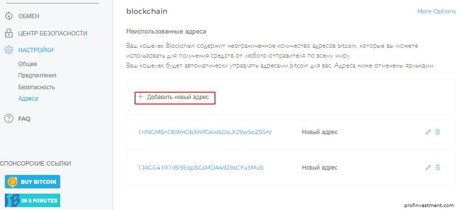 адреса биткоин