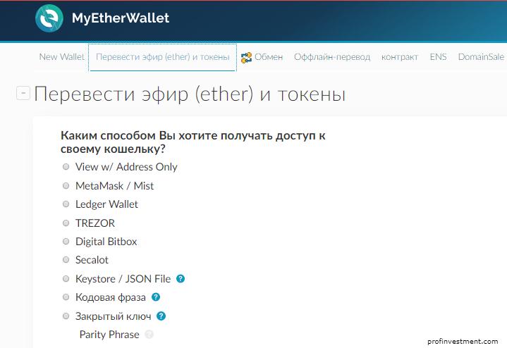 вход в официальный аккаунт сайт my ether wallet
