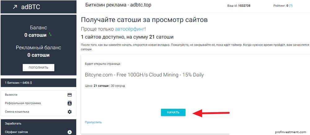русскоязычный кран Adbtc.top