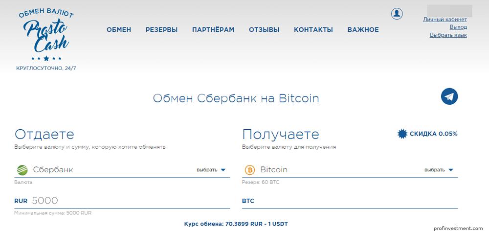 Qiwi обмен криптовалют
