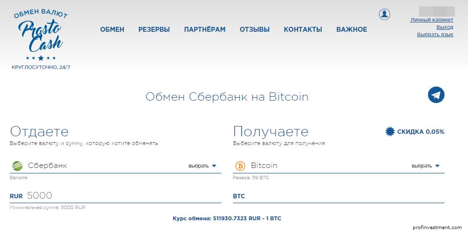 скриншот обменять валюту на форекс