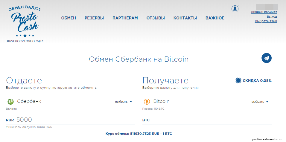 биткоин обменник
