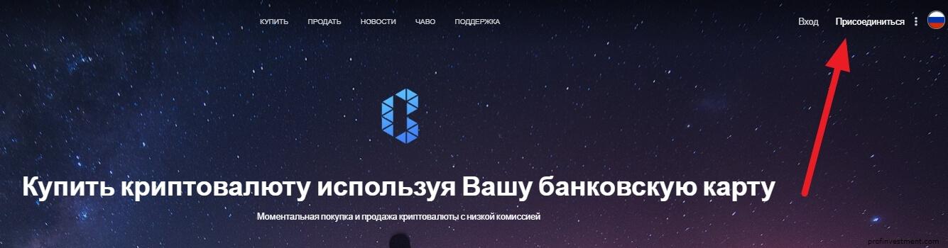 Регистрация на сайтеBTCBIT