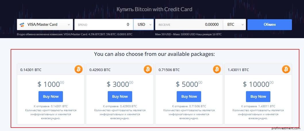 купить bitcoin в btcbit