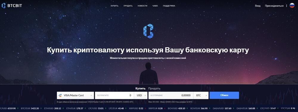 Обмен bitcoin на mastercard приват24