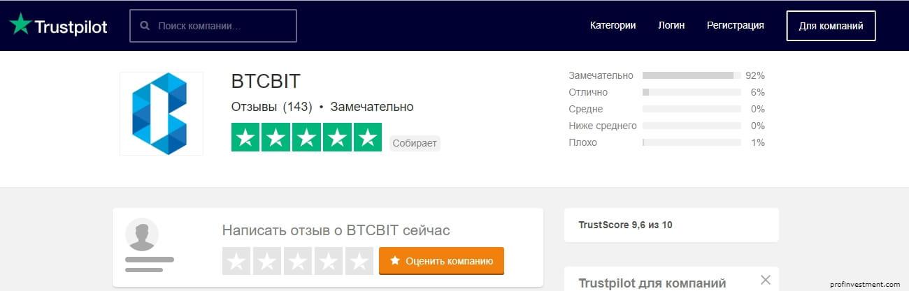 уникальный отзыв на обменник BTCBIT