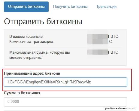 перевод с localbitcoins