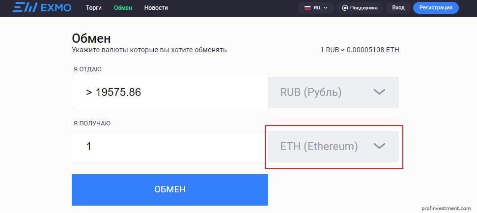 Ethereum к доллару и рублю
