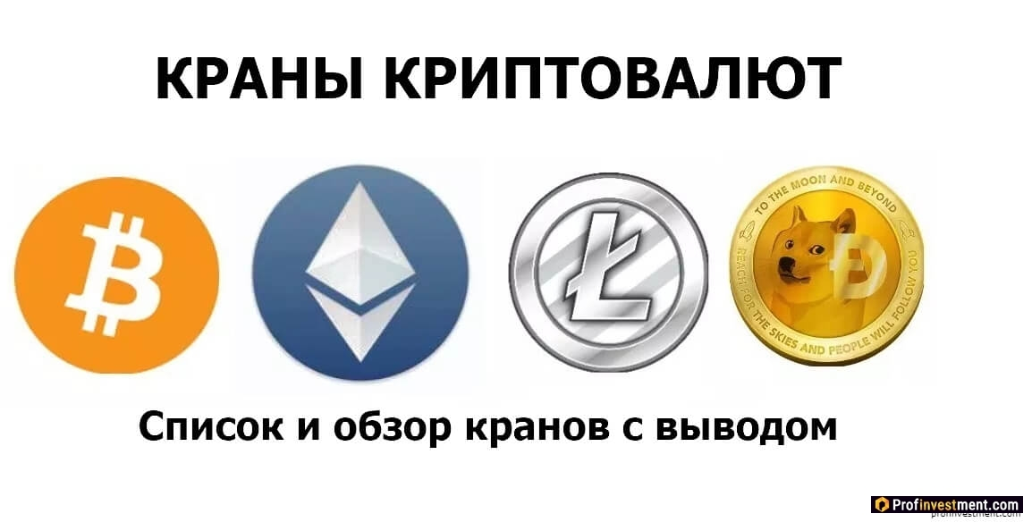 краны криптовалют (faucet cryptcurrency)