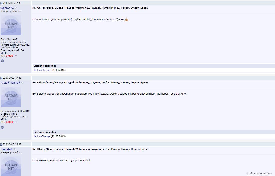 реальные отзыв о JWallet.сс