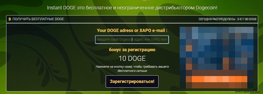 Криптовалютные краны Dogecoin