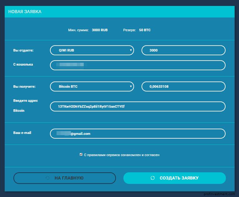 Обмен ЯндексДеньги на Биткоин: способы получить BTC за