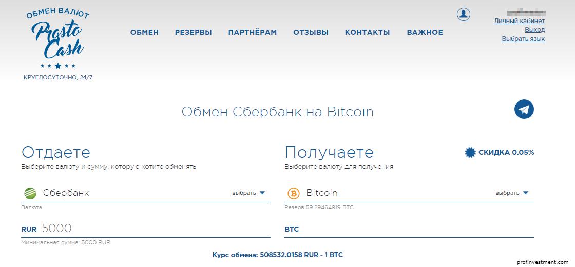 Мониторинг обмена криптовалют и электронных денег