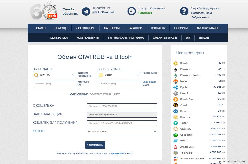 официальный сайт обменника