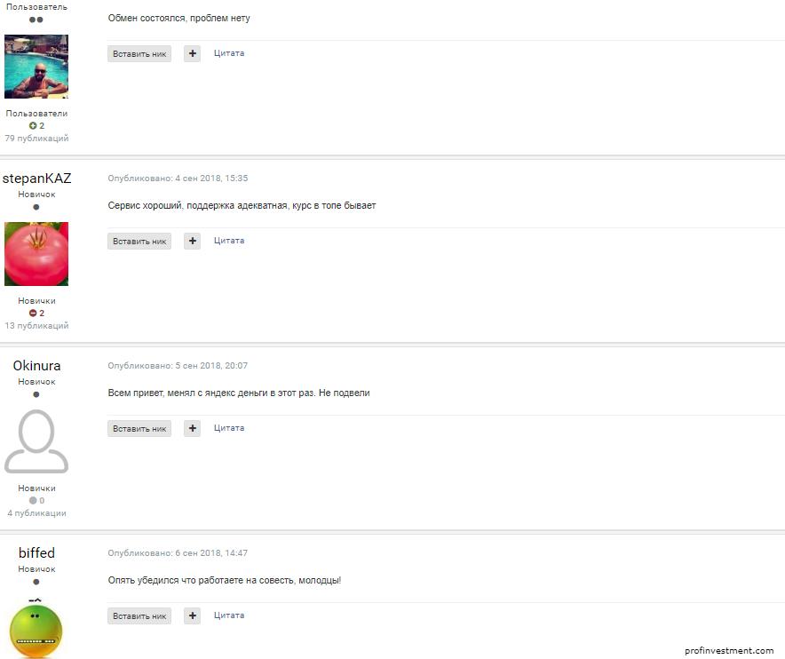отзывы на форуме об paybtc