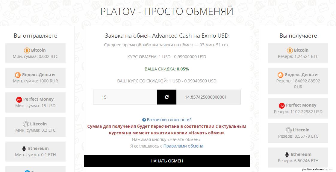 как совершить обменPlatov