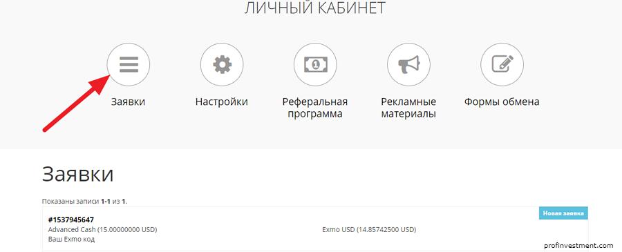 статус обменной операции на сайте платов