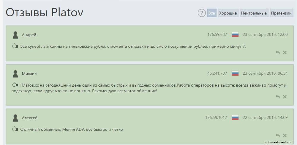 отзывы об обменнике Platov.cc