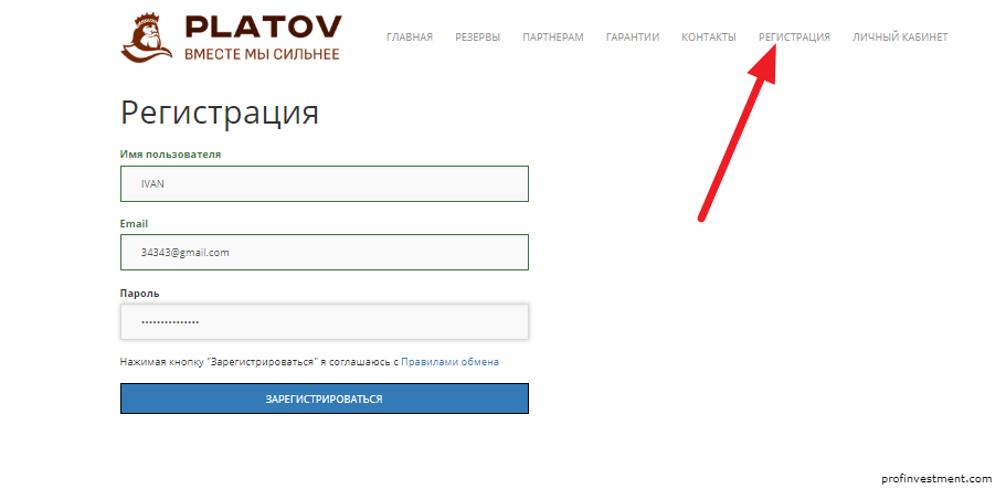 Регистрация на сайте обменникаPlatov