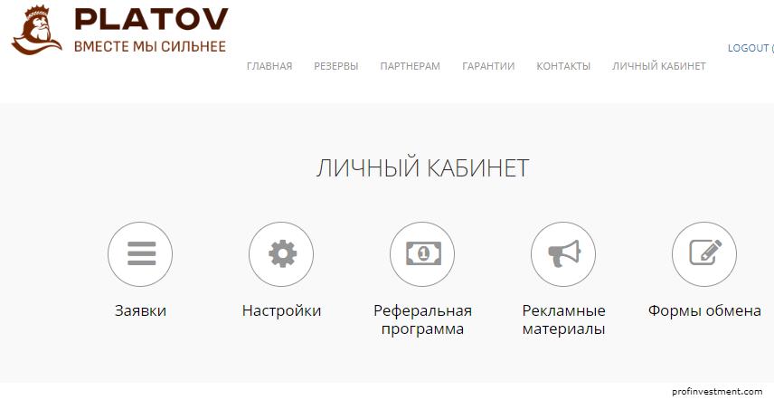 личный кабинет Платов