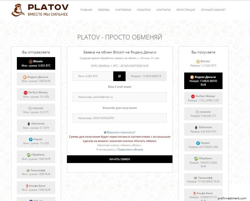 обменник Platov cc