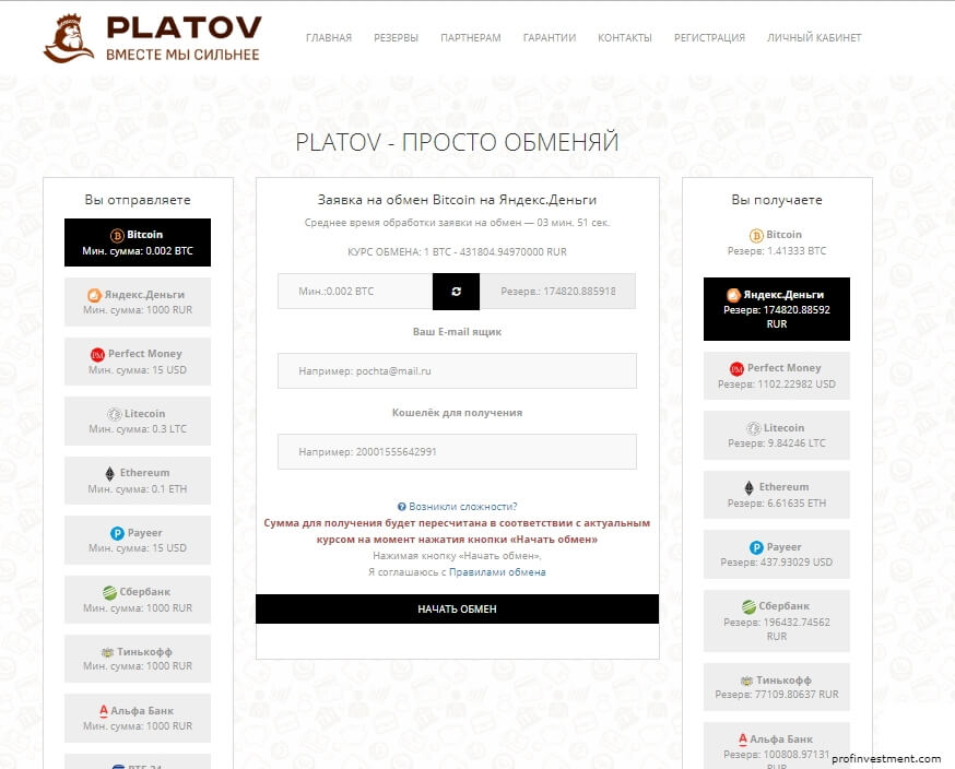 Как обменять perfect money на bitcoin qiwi