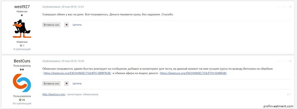 мнение клиентов об обменнике на форумах