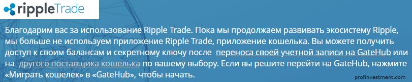кошелек Ripple