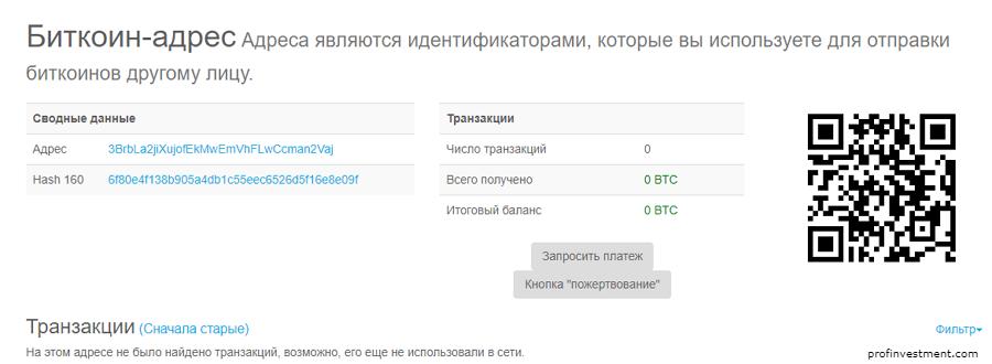 Адрес криптовалюты