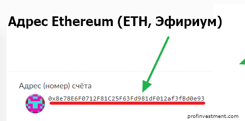 Адрес Ethereum