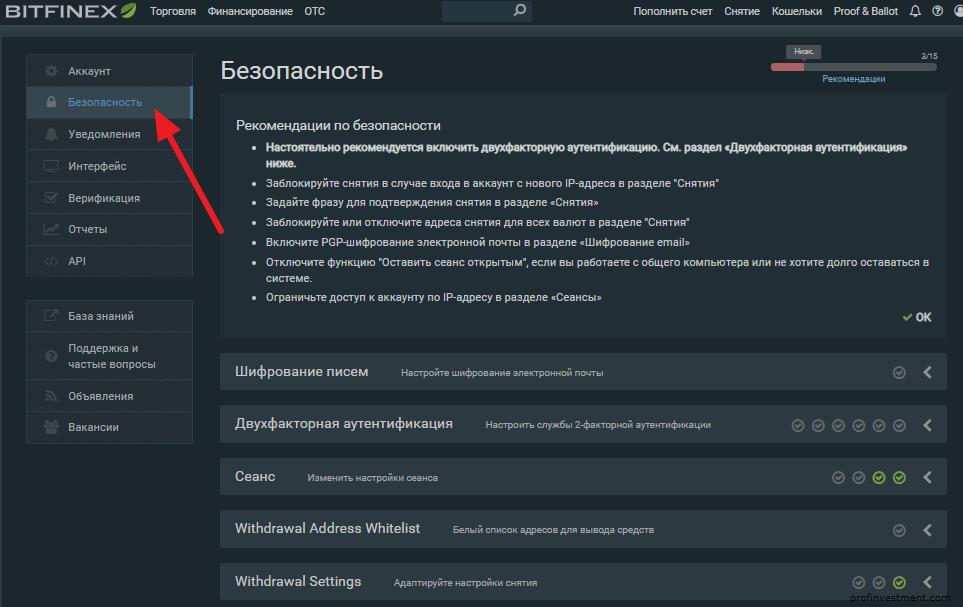 безопасность на bitfinex настройка