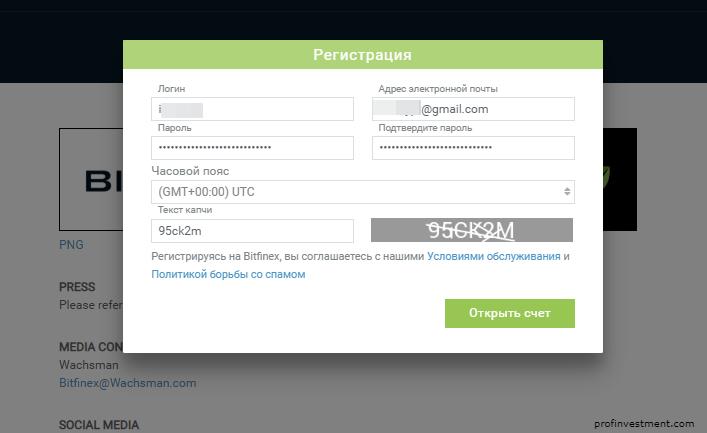 Регистрация на Bitfinex
