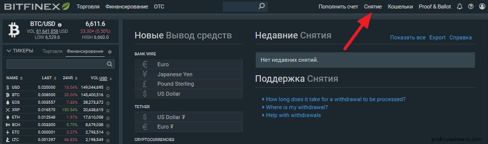 вывод с bitfinex