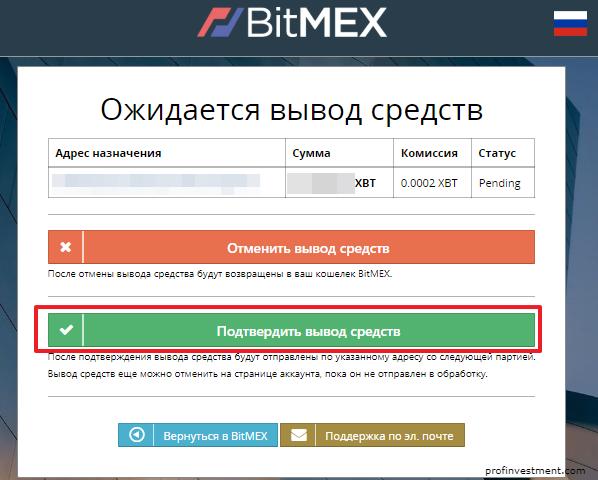подтверждение вывода криптовалюты с Bitmex