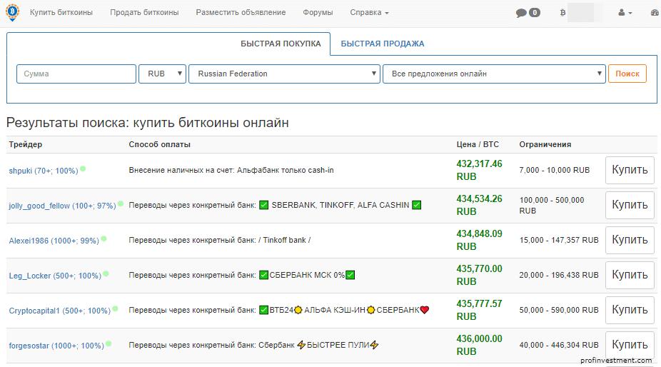 Вывести Perfect Money USD на карту Сбербанка по самому