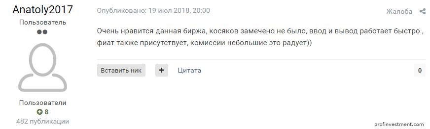 Отзывы о Crex24.com