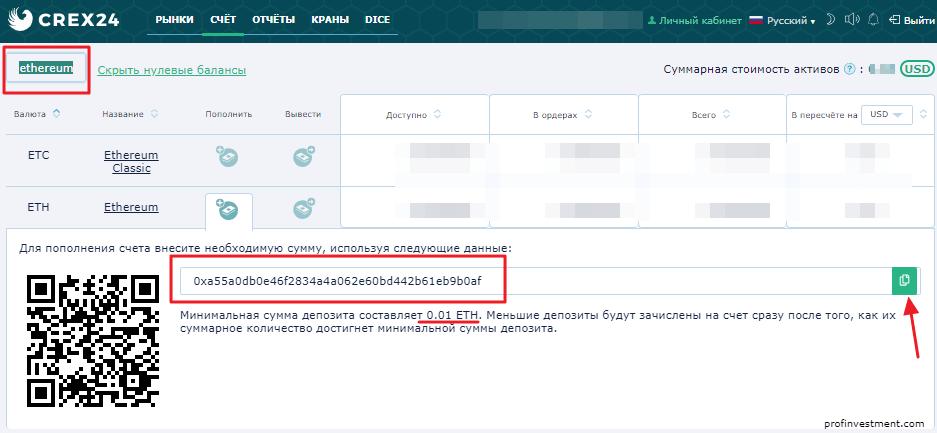 ввод эфириума на баланс crex24.com