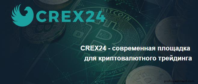 биржа crex24.com