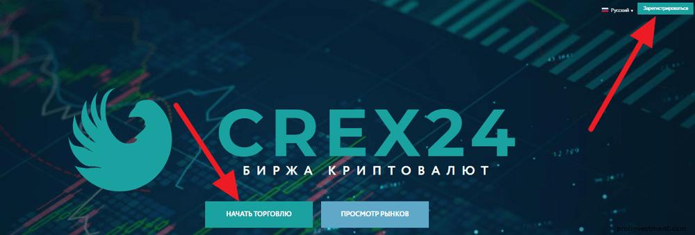 Регистрация на бирже Сrex24