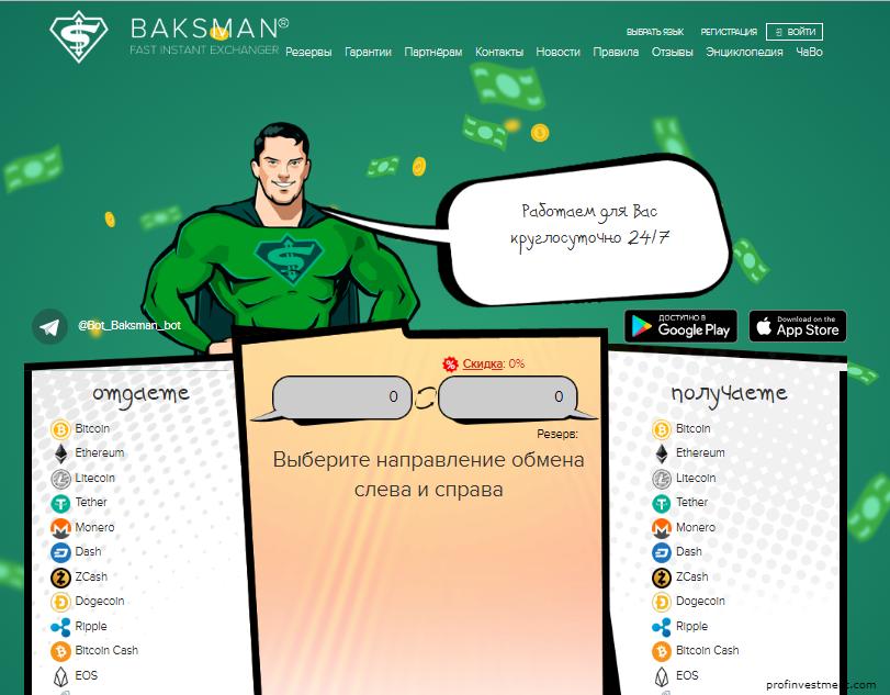 обменник криптовалют на рубли baksman