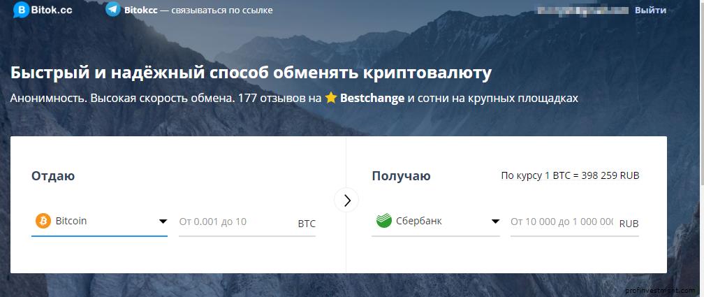 крипто обменник Bitok.cc