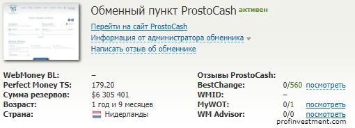 информация о сайте обмена криптовалюты