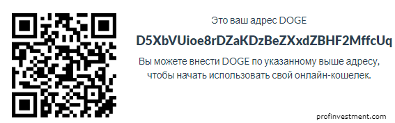 адрес Dogecoin для получения