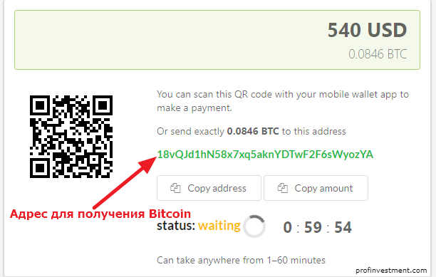 оплата биткоинов