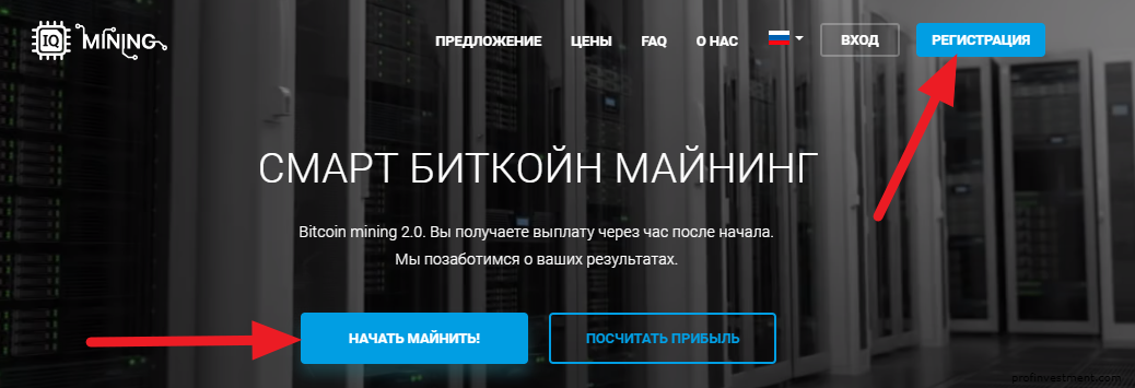 Регистрация на официальном сайтеIQ Mining