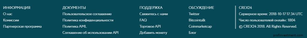 Нижнее меню сайта крекс24