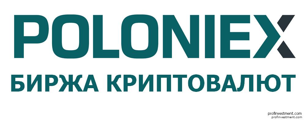 биржа полоникс poloniex