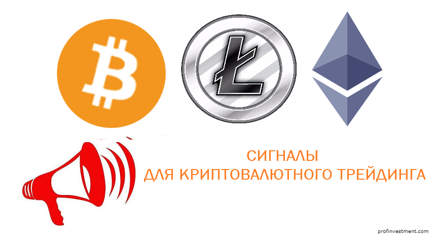 Обзор сигналов для криптовалют